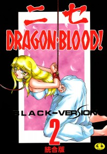 Taira Hajime Nise Dragon Blood 1 - 12 Beastiality Hentai English