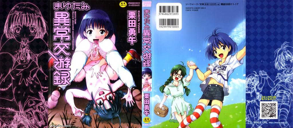 Kurita Yuugo - Mayu-Tami Ijou Kouyuu Roku Complete beastiality hentai