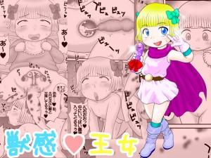 Izumi Gakuen Bestiality Princess Hentai Lolicon Beastiality dog Manga Doujinshi