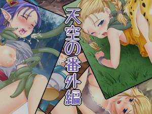 Zassyokudou Dragon Quest 5 -  Tenkuu no Bangaihen Hentai Beastiality CG 雑色堂 天空の番外編