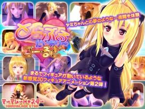 marmalade*star To Lve-ru Diary GOLD 3d hentai game
