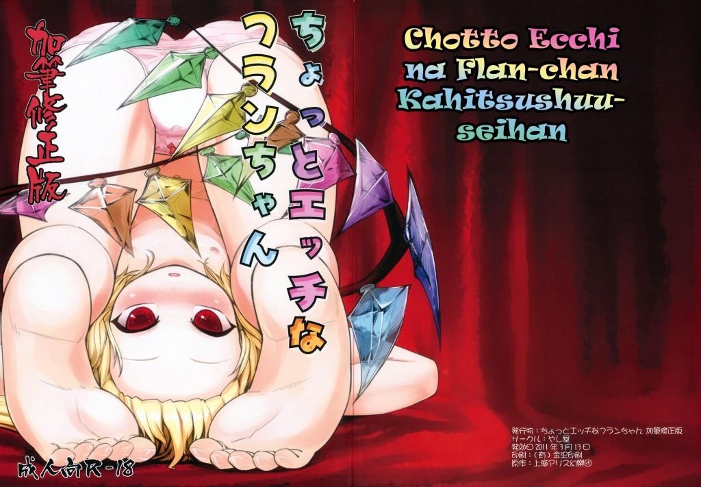 Touhou Chotto Ecchi na Flan-chan Kahitsushuuseihan Hentai English