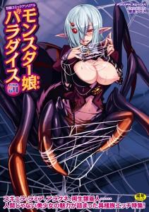 Anthology Bessatsu Comic Unreal Monster Musume Paradise Vol.4 English Hentai Beastiality
