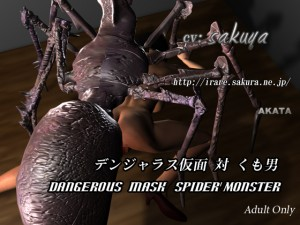 AKATA Dangerous Mask Spider Monster Flash Beastiality Hentai