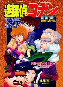 Miraiya Asari Shimeji Detective Conan Bumbling Detective Conan File12  The Case of Back To The Future Hentai English