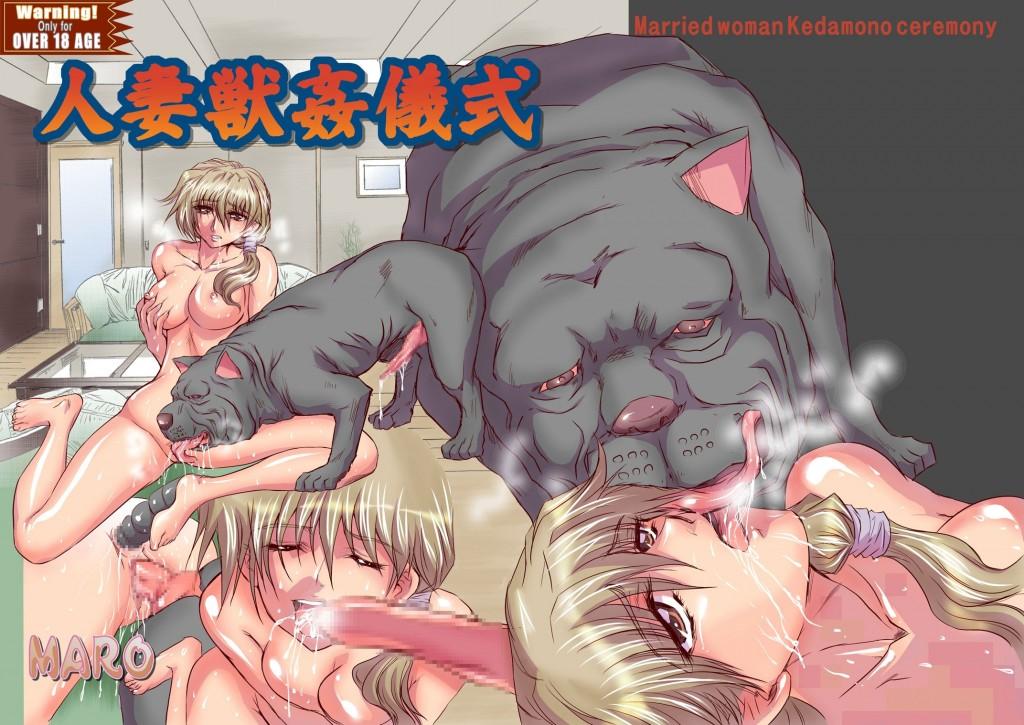 Global One Maro Married Woman Bestiality Ritual 01 Hentai Beastiality Manga Doujin English