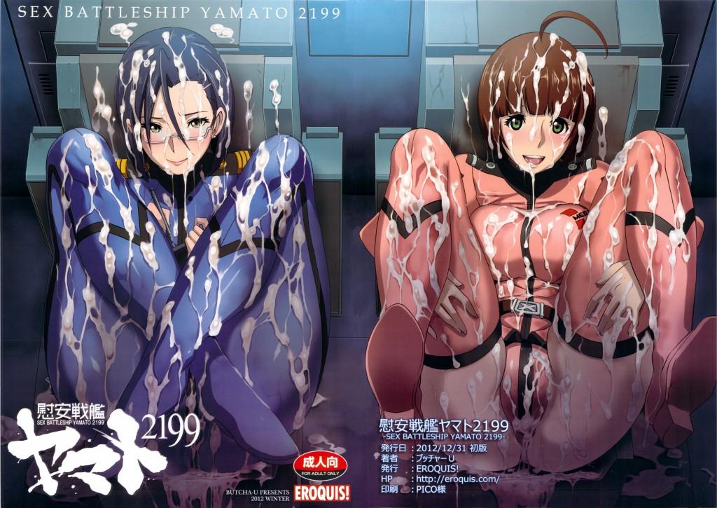 EROQUIS Butcha-U Space Battleship Yamato 2199 Comfort Battleship Yamato 2199 1 2 Hentai Doujin English