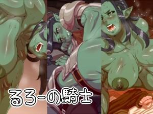 Umasugiyu Nezumi Rurou no Kishi Hentai CG Doujinshi Manga Uncensored