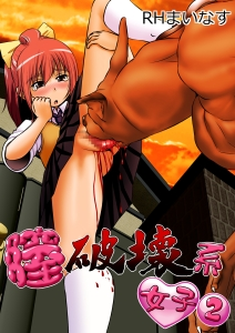[RH Minus] Chitsu Hakai-kei Joshi 2 Beastiality Hentai Manga